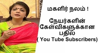 For YouTube Subscribers l மகளிர் நலம் l Mega Tv