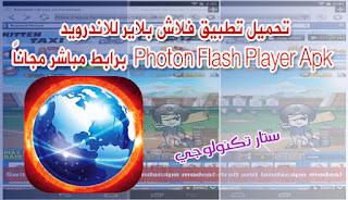 تحميل تطبيق فلاش بلاير للاندرويد Photon Flash Player Apk  برابط مباشر مجاناً