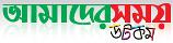 অনলাইনে বাংলাদেশের সব পত্রিকা পড়ুন- Bangla NewsPapers