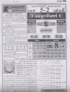 Thai Lottery 2nd Paper Magazines For 01-10-2018