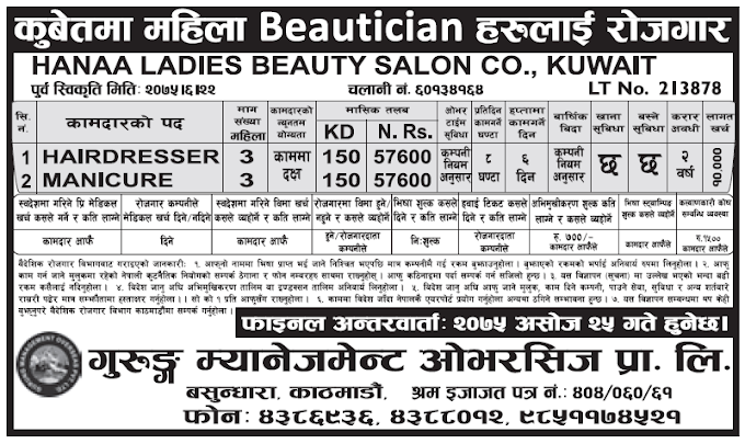 Jobs in Kuwait for Nepali, salary Rs 57,600