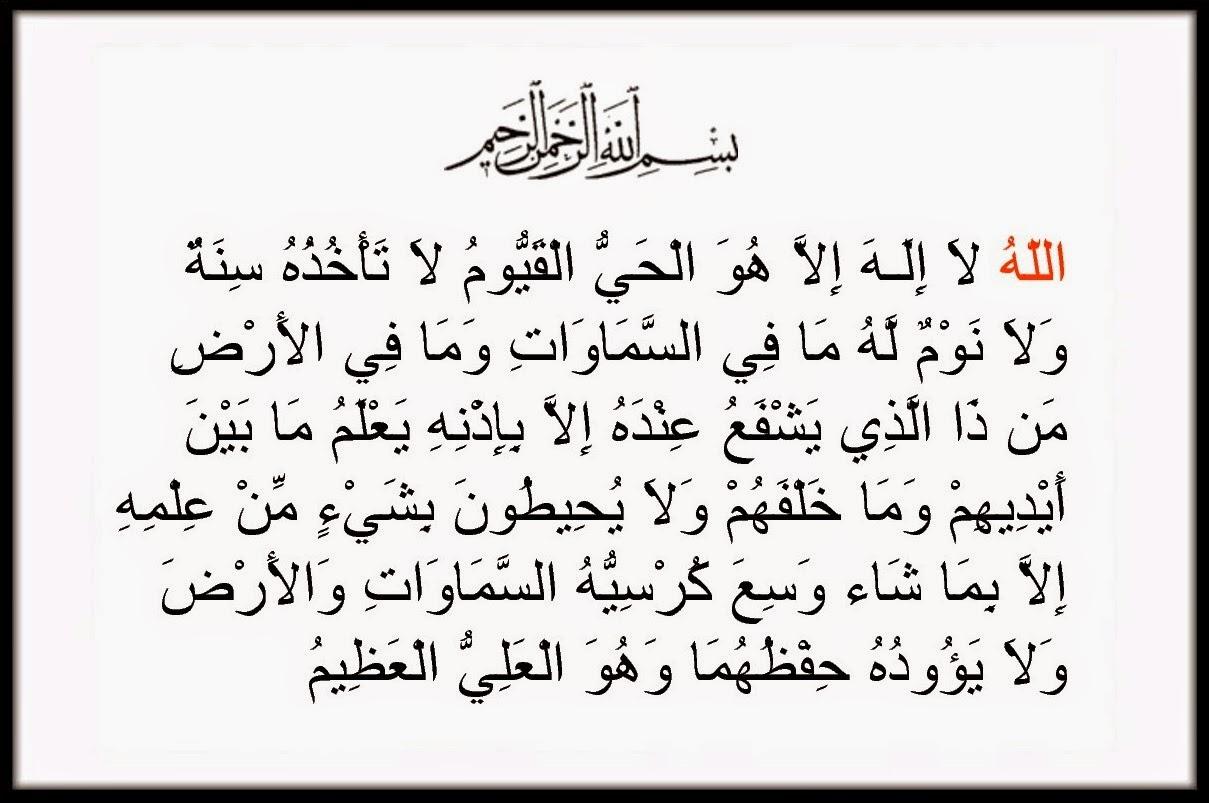 ayat alkorsi mp3