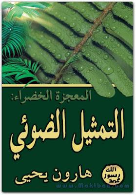 تحميل كتاب المعجزة الخضراء: التمثيل الضوئي - هارون يحي
