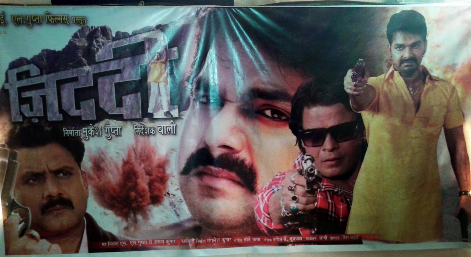 Ziddi Bhojpuri Film Poster
