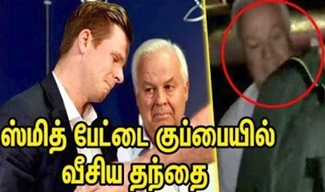 Steve Smith's father dumped cricket kit | Ball Tampering