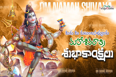 maha-sivaraathri-greetings-and-quotes-in-telugu-hd-wallpapers