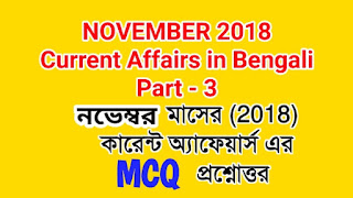 current affairs - November-2018 mcq in bengali part-3