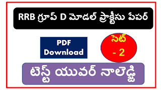 RRB Group D Model Paper PDF Download SET 2