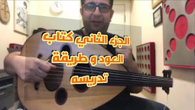 تحميل الجزء الثاني pdf كتاب العود و طريقة تدريسه / مكتبة النوتات الموسيقية