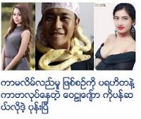 Wai Lu Kyaw
