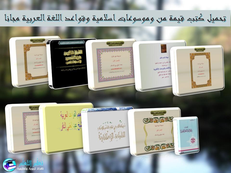 تحميل, كتب, قيمة, من, وموسوعات, اسلامية, وقواعد, اللغة, العربية, مجانا