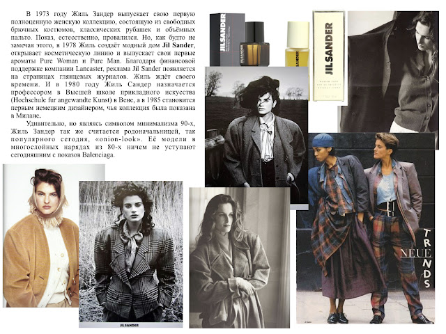 ароматы jil sander мода 80х многослойность минимализм в одежде
