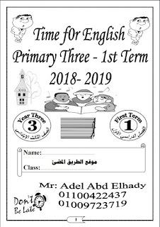 تحميل مذكره اللغه الانجليزيه الجديدة للصف الثالث الابتدائي الترم الاول مستر عادل عبد الهادي