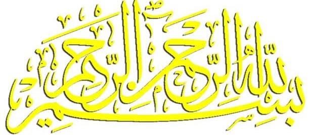 Kaligrafi Bismillah Warna Emas Kaligrafi Islam