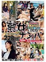 CEMA-030 熟女ナンパ 関西・四国・