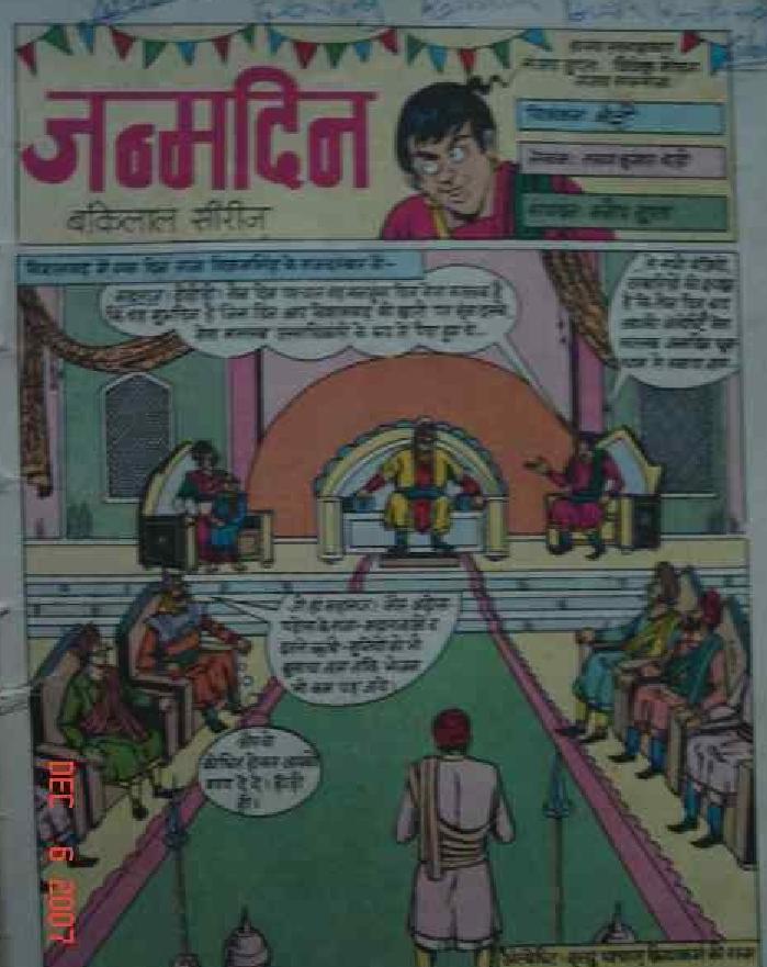 Janamdin_Bankelal Comedy Comics In Pdf