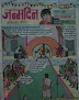 [PDF] Janamdin Bankelal Comics In Pdf | जन्मदिन बांकेलाल कॉमिक्स