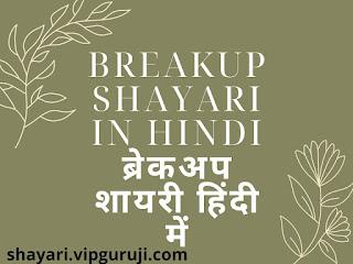 Breakup Shayari In Hindi (ब्रेकअप शायरी हिंदी में)