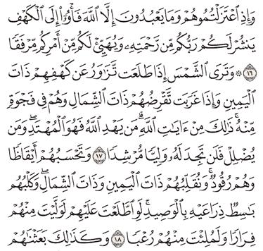 Tafsir Surat Al-kahfi Ayat 16, 17, 18, 19, 20