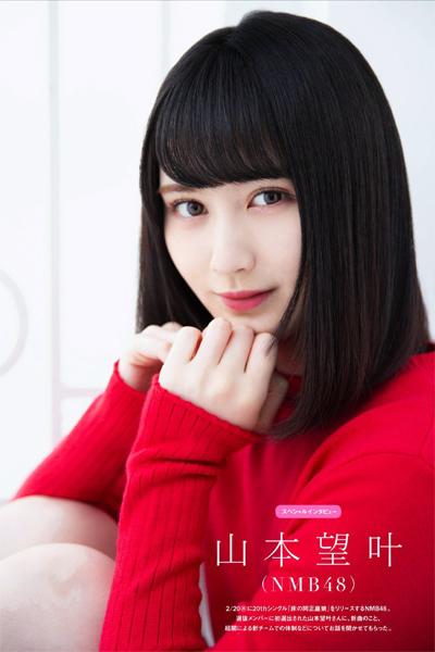 Mikana Yamamoto 山本望叶, Tokyo Walker+ 2019 No.06