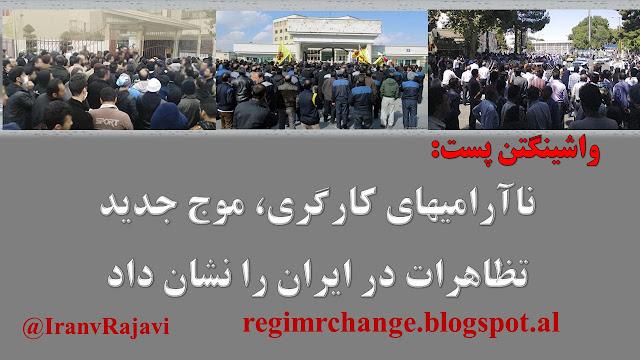 واشینگتن پست: ناآرامیهای کارگری، موج جدید تظاهرات در ایران را نشان داد