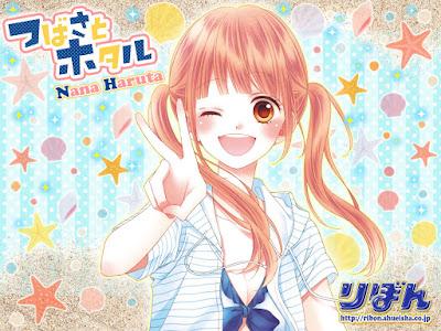 Tsubasa to Hotaru de Nana Haruta
