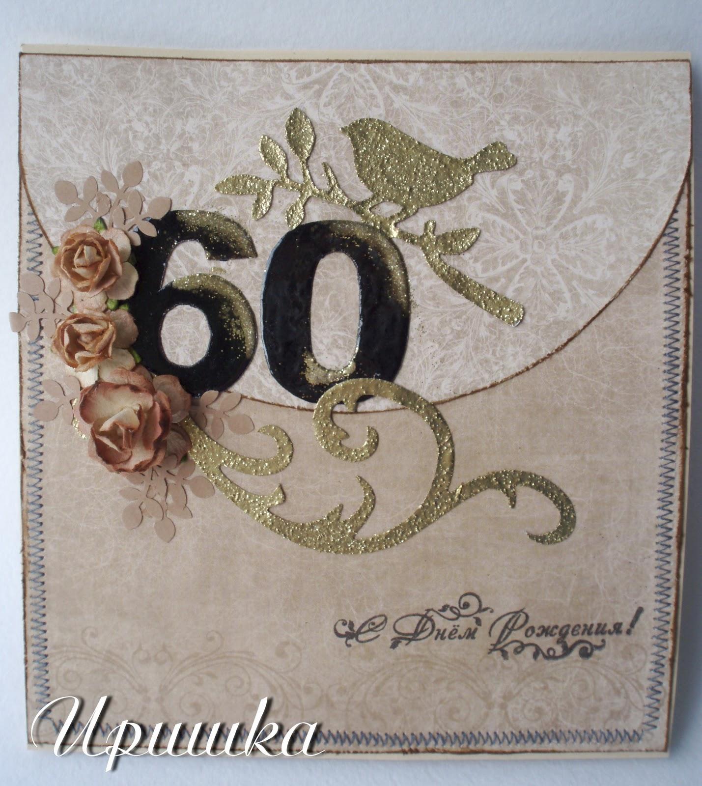 Днем, цифра 60 на открытках