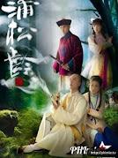 Bồ Tùng Linh