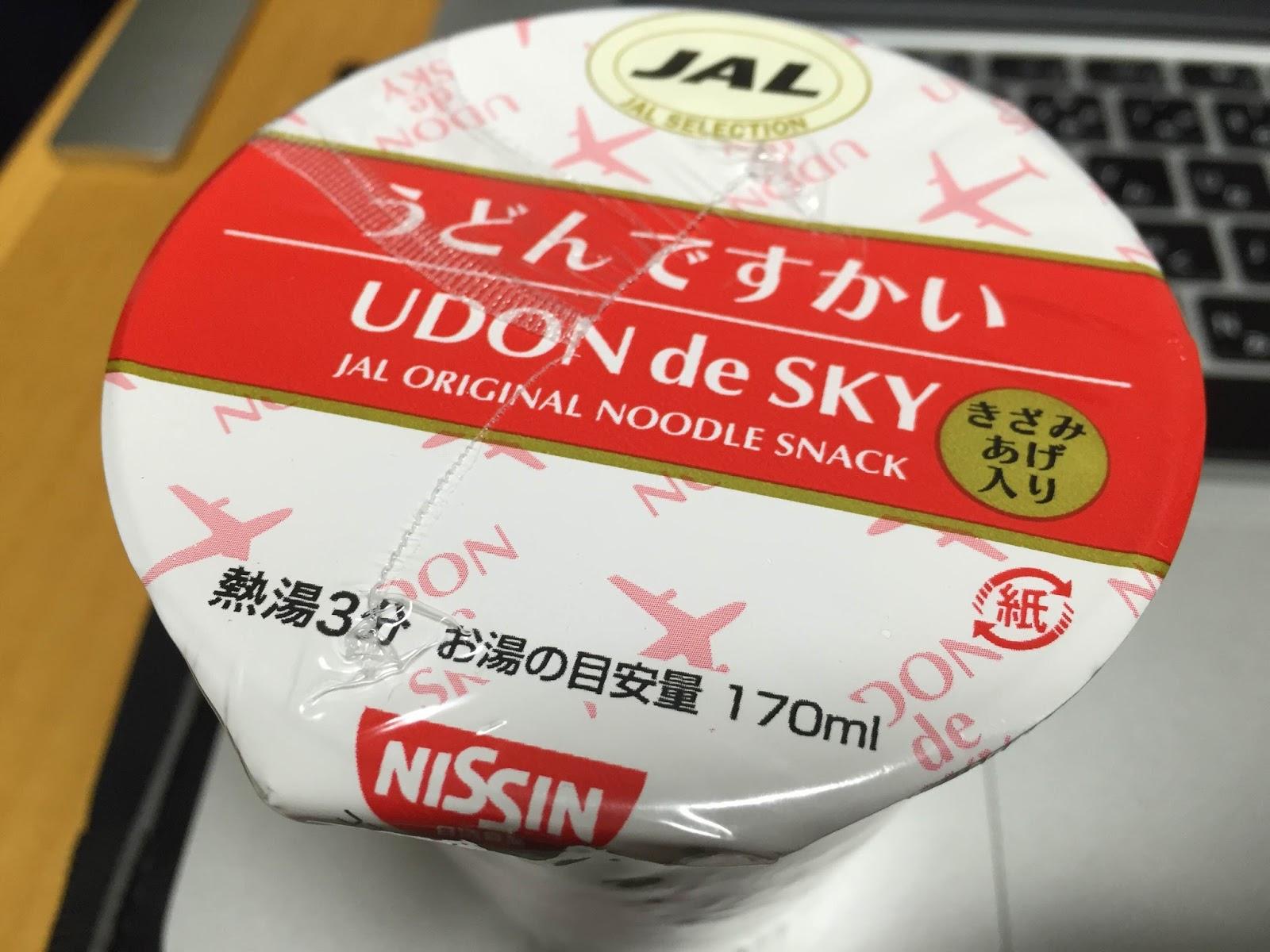 udon de sky うどんですかい