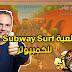 تحميل لعبة Subway Surfers للكمبيوتر كاملة