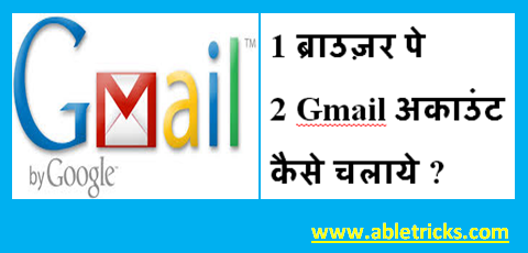 How To Use Two Gmail Accounts In One Browser ?