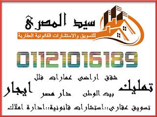 شقة للبيع بالتجمع الخامس فى القاهرة الجديدة