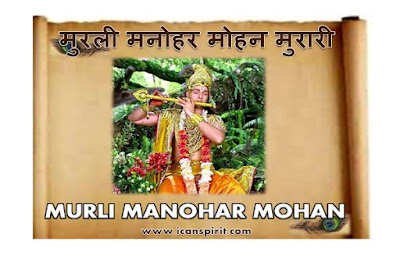 murli manohar mohan murari lyrics