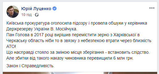 За переміщення резервів від кордонів РФ прокуратура переслідує голову Держрезерву