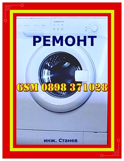у дома,   Борово,   София,      Специализиран ремонт на перални и фурни,  в дома,    техник, без почивен ден,ремонт, перални,