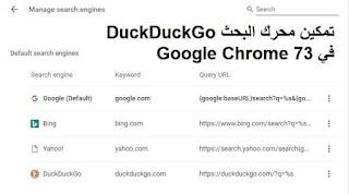 تمكين محرك البحث DuckDuckGo في Google Chrome 73