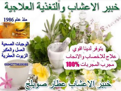 7ff0e2e6e37ee اقوى علاج للعقم والاخصاب والانجاب مجرب المجربات 100% بنتائج فعاله باذن الله  تعالى
