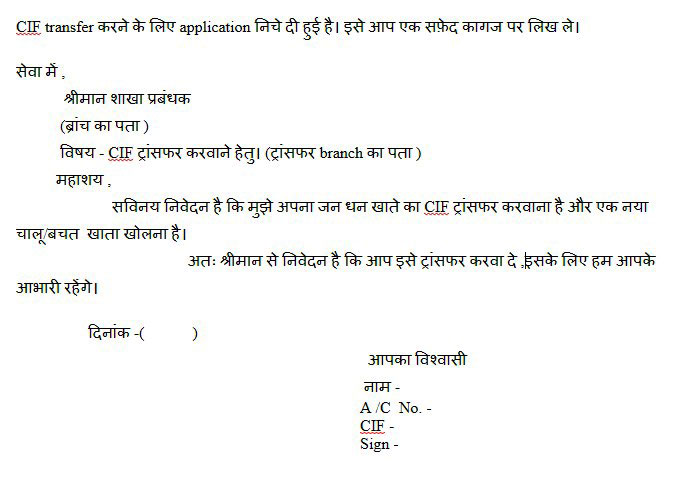 application for bank account transfer in hindi