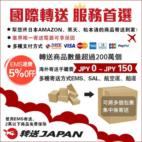 日本轉運推薦 轉送JAPAN