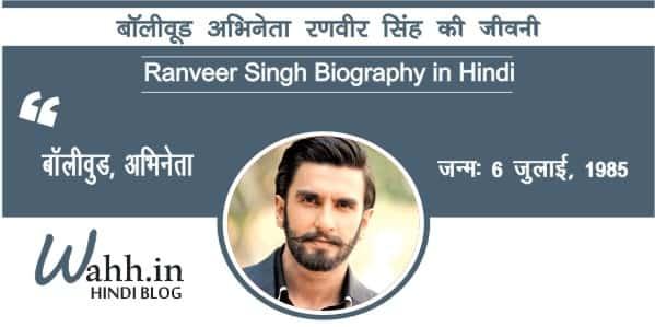 Ranveer-Singh-Biography-in-Hindi