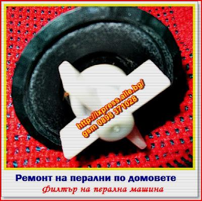 Ремонт на перални, майстор,Ремонт на перални в София, ремонт на перални по домовете