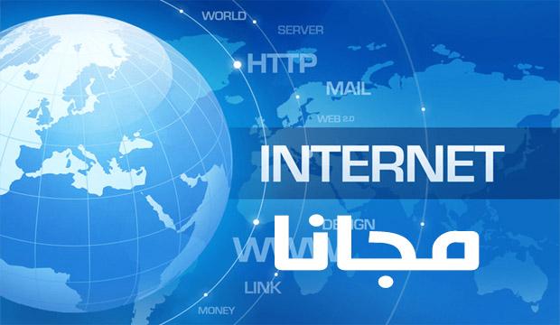 انترنت مجاني لجميع سكان العالم إبتداءا من شهر أكتوبر القادم