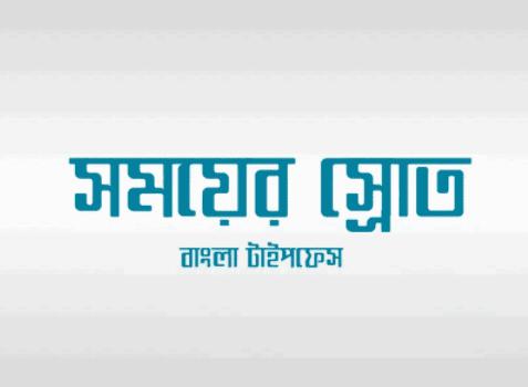 Somoyer Srot Free Bangla Font- সময়ের স্রোত ফ্রি বাংলা ফন্ট