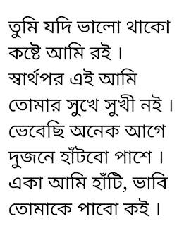 Tumi Amar Na How Lyrics by Sandhi