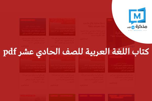 كتاب اللغة العربية للصف الحادي عشر pdf