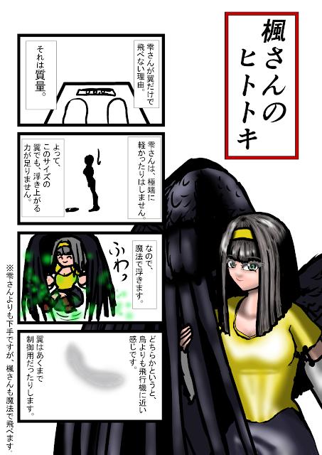 【楓さんのヒトトキ】10杯目 雫さんと大きな翼 後編【四コマWeb漫画】