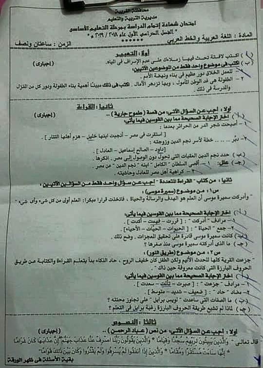امتحان اللغة العربية للصف الثالث الاعدادى ترم أول 2019 محافظة الغربية
