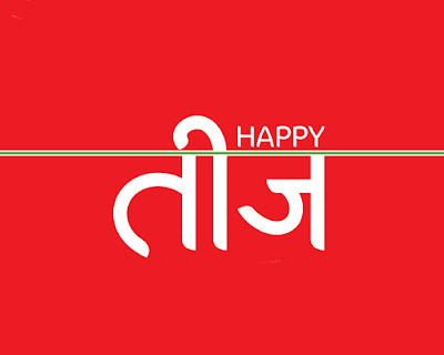 Happy Teej 2016 Images Free Download for Facebook