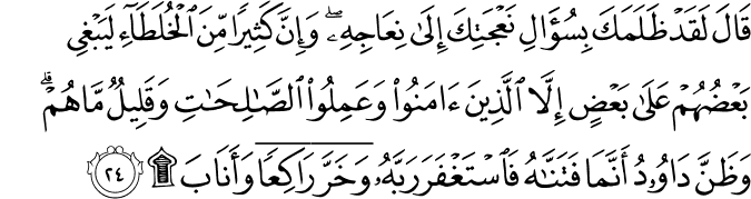Surat Shaad Ayat 24