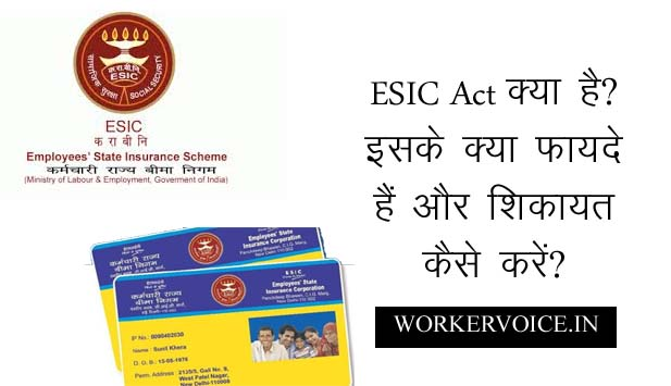 ESIC Act Rules and Benefit Kya hai? Scheme से कैसे जुड़े व् शिकायत कैसे करे?